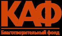 КАФ Благотворительный фонд